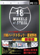 18輪ハードトラック運送野郎 廉価版 英語版 日本語マニュアル付