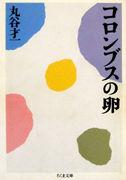 コロンブスの卵 (ちくま文庫)