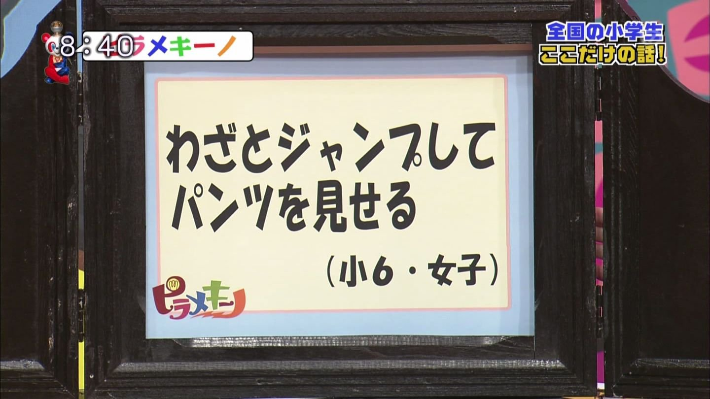 ▽新☆パンツの見えるアニメ Part75▽ ->画像>413枚