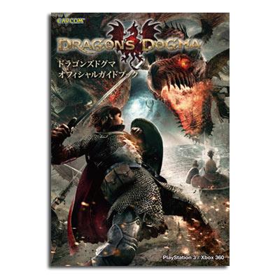 ドラゴンズドグマオフィシャルガイドブック (カプコンオフィシャルブックス)