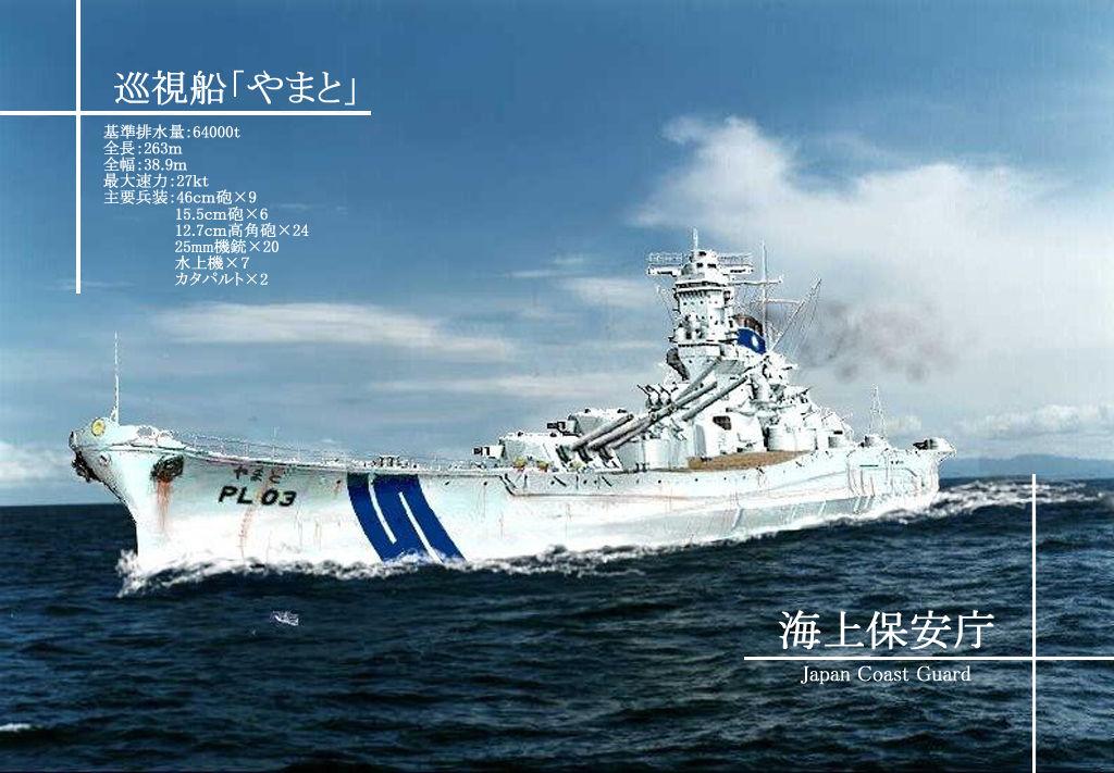 安倍「自衛艦のペンキを海保カラーに塗り替えて尖閣に配備する」